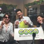 GOGOFMに富士岡SSS出演決定!!