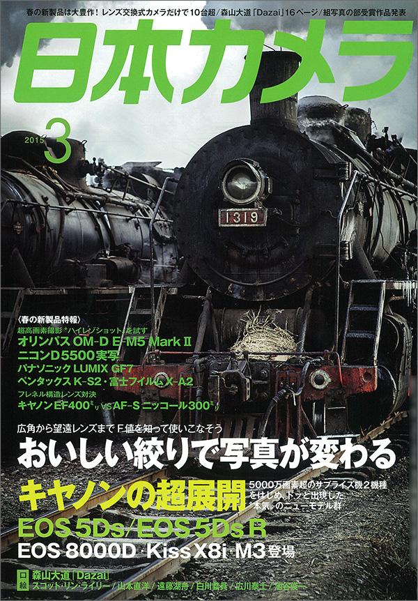 日本カメラ'15年3月号